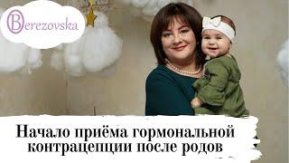 Др. Елена Березовская - Начало приема гормональной контрацепции после родов