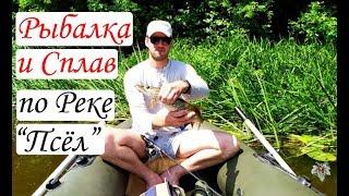 Рыбалка и Сплав по реке Псёл