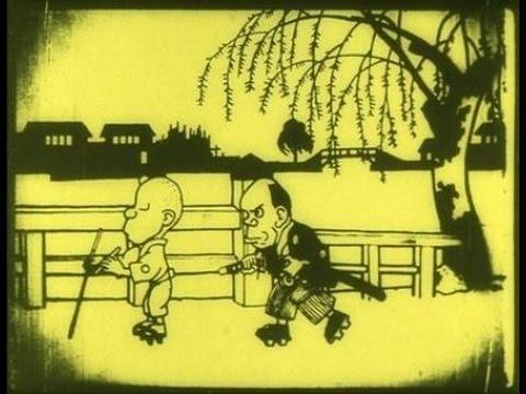 なまくら刀 塙凹内名刀之巻(1917年)