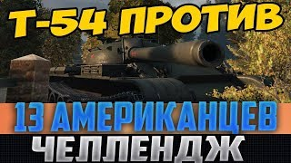 Т-54 ПРОТИВ 13 ИНОСТРАНЦЕВ! ЧЕЛЛЕНДЖ!