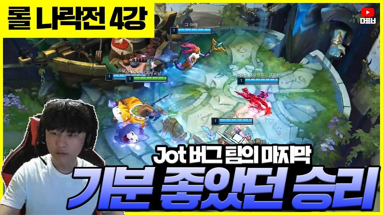 [롤] Jot 버그 팀의 마지막 승리 경기 ㅠㅠ(vs전수찬팀)