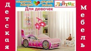 Кровать машина интернет-магазин детская мебель для девочек(Кровать машина интернет-магазин детская мебель для девочек