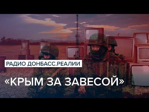 LIVE    «Крым за завесой»   Радио Донбасс Реалии