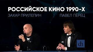 Российское кино 1990-х/Захар Прилепин и Павел Перец