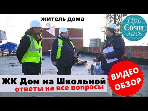 Новостройка возле парка Галицкого Краснодар ➤ЖК Дом на Школьной ➤вопросы с форума ✔отзыв🔴Просочились
