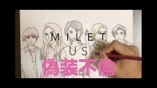 miletさんの「us」をCoverしてみました!! 絵もオリジナルで描いたので...