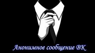 Анонимное сообщение вконтакте