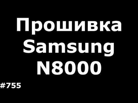 Прошивка Samsung GT-N8000 Galaxy Note 10.1