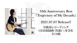10th Anniversary Best Album『Trajectory of My Decade』ダイジェスト / Yuki Matsui (Fingerstyle Guitar)