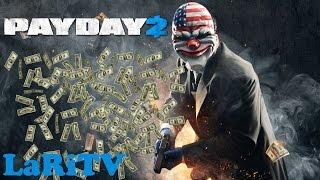 PayDay 2.Быстрый способ заработка денег