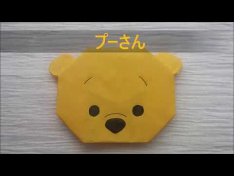 折り紙☆プーさん