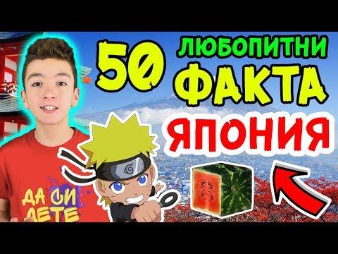 50 ЛЮБОПИТНИ ФАКТА