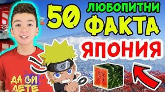 50 ЛЮБОПИТНИ ФАКТА за ЯПОНИЯ