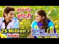 Hay Mor Chandni /हाय मोर चाँदनी /Nitin Dubey C.g. Song with new video/Chhattisgarhi...
