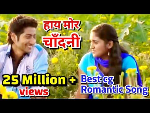Hay Mor Chandni /हाय मोर चाँदनी /Nitin Dubey C.g. Song with new video