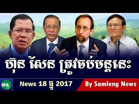 Radio Free Asia Khmer, ហ៊ុន សែន ត្រូវចប់មន្តនេះ, breaking news, 18 December 2017