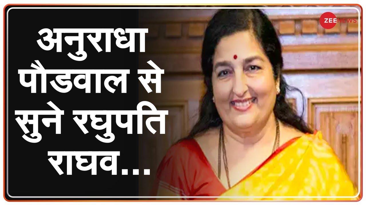 Zee Special Coverage: Anuradha Paudwal की मन मोहने वाली धुन   Ramdhun By Anuradha Paudwal