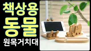 코끼리 사슴 캐릭터 원목 우드 아이패드 태블릿 책상 탁…
