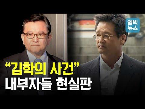 """""""저는 김학의 사건의 핵심 피해 여성입니다. 제발 도와주세요."""""""
