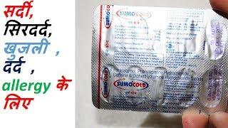 SUMO COLD Tablet Review in Hindi / सर्दी, सिरदर्द, खुजली , दर्द , allergy के लिए