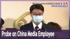 MAC plans probe on Taiwan employee of Shanghai Dragon TV