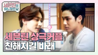 (SEVENTEEN One Fine Day in Japan EP.07) It's a drama or Variety? thumbnail