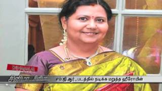 Actress Refused act as Heroine in M.G.R. Film - Video in Dinamalar Dated Sept 12th 2015