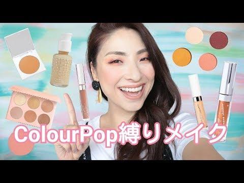 【縛りメイク】ColourPopの商品でフルメイク