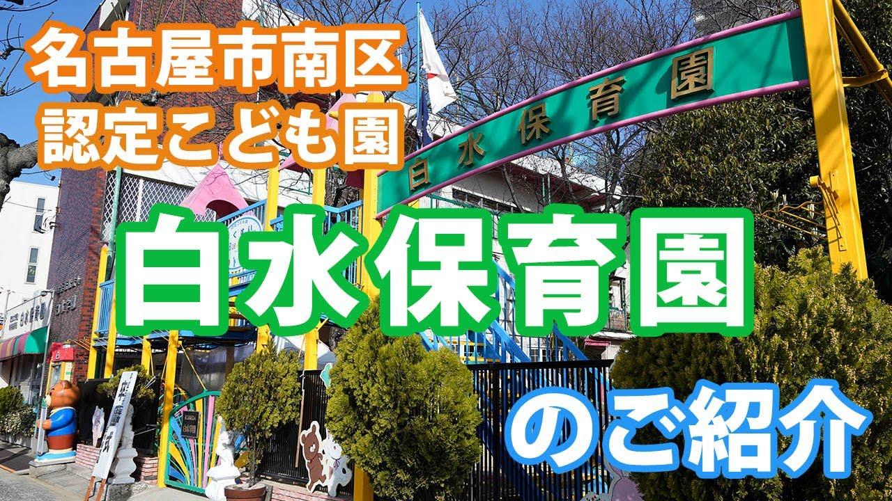 コロナ 保育園 名古屋 コロナ禍の保育を考える「行事編」