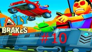МАШИНА БЕЗ ГАЛЬМ #10 - Мультик гра про машинки Faily Brakes ВЕСЕЛЕ відео для дітей