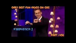 CBC: Лучшие приколы | ТОП Самого Смешного Видео №106 - Мы вернулись :)