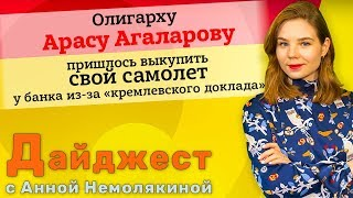 Олигарху Арасу Агаларову пришлось выкупить свой самолет у банка из-за «кремлевского доклада»