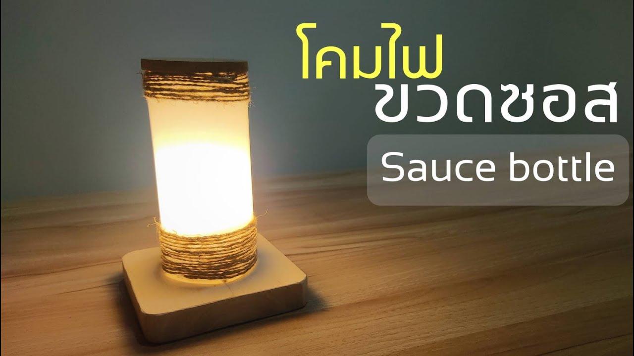 โคมไฟขวดซอส sauce bottle   AORGANIC