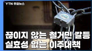 """끊이지 않는 철거민 갈등...""""실효성 없는 이주 대책"""" / YTN"""