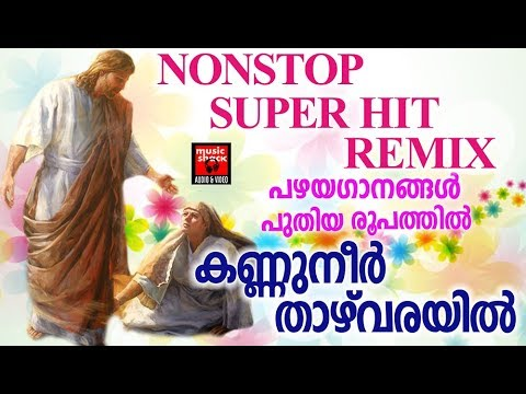 christian devotional songs malayalam 2018 nonstop superhit remix songs adoration holy mass visudha kurbana novena bible convention christian catholic songs live rosary kontha friday saturday testimonials miracles jesus   adoration holy mass visudha kurbana novena bible convention christian catholic songs live rosary kontha friday saturday testimonials miracles jesus