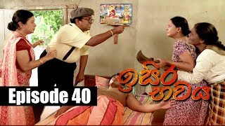 Isira Bawaya | ඉසිර භවය | Episode 40 | 26 - 06 - 2019 | Siyatha TV Thumbnail