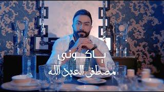 مصطفى العبدالله - يا كوني (حصرياً) | 2020 | (Mustafa Al-Abdullah - Ya Kuni (Exclusive