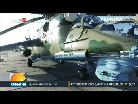 Ударний вертоліт нового