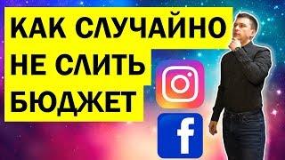 Как случайно не слить рекламный бюджет в Facebook и Instagram 😎