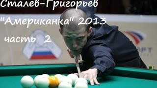 Сталев - Григорьев Свободная пирамида 2013. часть 2 (Evgeny Stalev - Grigoriev 2013 part 2)