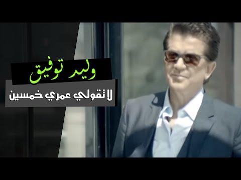 Walid Toufic - La Touli Omri Khamsin | 2014 | وليد توفيق - لا تقولي عمري خمسين