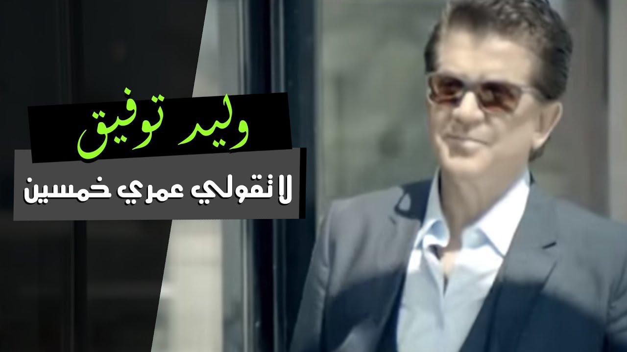 music mp3 walid tawfik