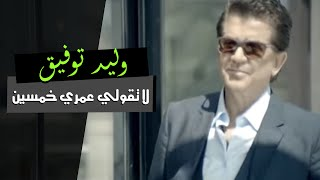 walid toufic la touli omri khamsin official music video 2014 وليد توفيق لا تقولي عمري خمسين