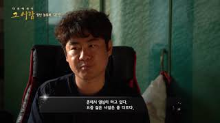 다큐에세이 그사람 안동편 청년 농튜버 김민근