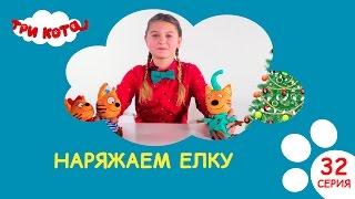 Три кота - Наряжаем ёлку| Выпуск №32|Развивающее видео для детей