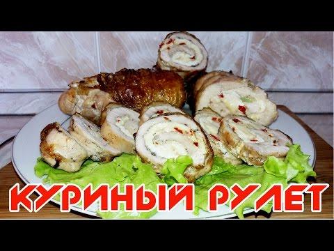 КУРИНЫЙ РУЛЕТ | С ОМЛЕТОМ И СЫРОМ | Chicken roll with eggs and cheese