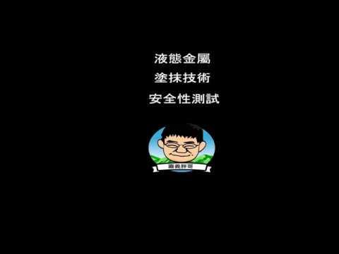 桌機CPU專業開蓋上液金服務《台北/台中/嘉義店面》 桌機8代CPU開蓋上液金 獨步全球塗抹技法