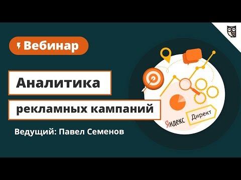 Аналитика в Яндекс Директ. Как анализировать рекламные кампании