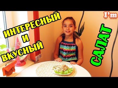 Салат Калейдоскоп - всегда праздник на столе: рецепт с