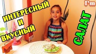 Салат. Готовим дома быстро и вкусно. Вкусный, необычный, питательный салат.